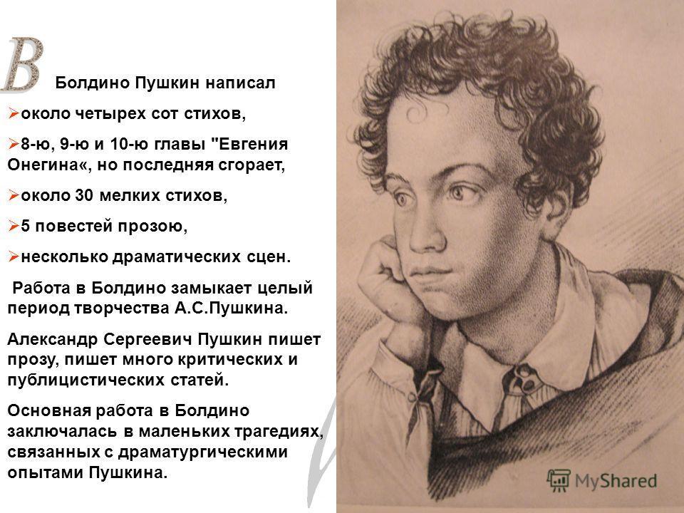 Болдино Пушкин написал около четырех сот стихов, 8-ю, 9-ю и 10-ю главы