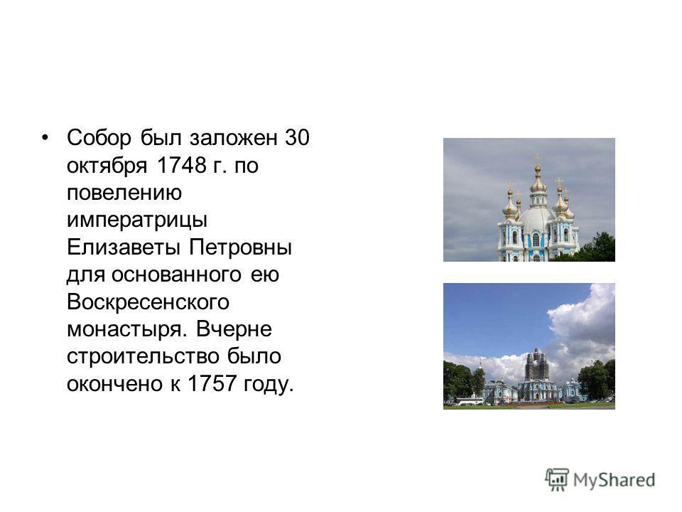 Собор был заложен 30 октября 1748 г. по повелению императрицы Елизаветы Петровны для основанного ею Воскресенского монастыря. Вчерне строительство было окончено к 1757 году.