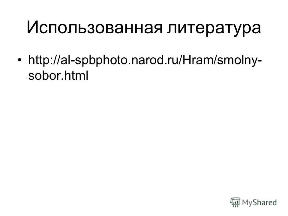 Использованная литература http://al-spbphoto.narod.ru/Hram/smolny- sobor.html