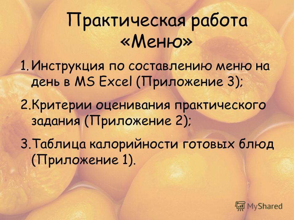 11 Практическая работа «Меню» 1.Инструкция по составлению меню на день в MS Exсel (Приложение 3); 2.Критерии оценивания практического задания (Приложение 2); 3.Таблица калорийности готовых блюд (Приложение 1).