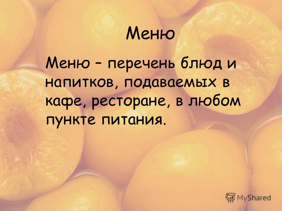 2 Меню Меню – перечень блюд и напитков, подаваемых в кафе, ресторане, в любом пункте питания.