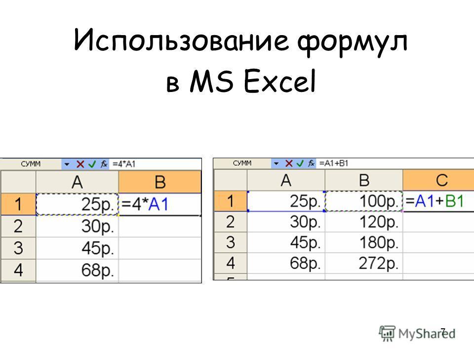 7 Использование формул в MS Exсel
