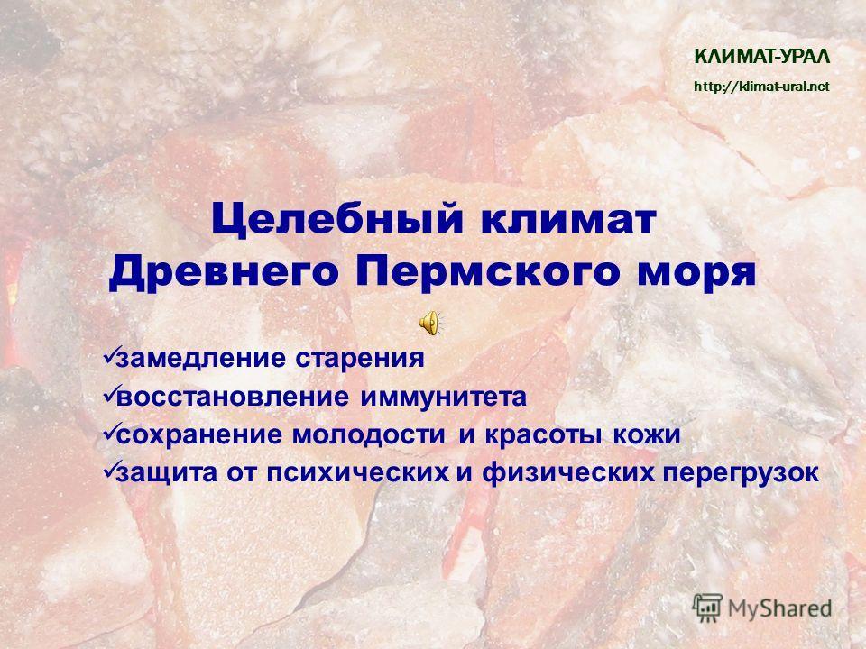 Целебный климат Древнего Пермского моря замедление старения восстановление иммунитета сохранение молодости и красоты кожи защита от психических и физических перегрузок КЛИМАТ-УРАЛ http://klimat-ural.net