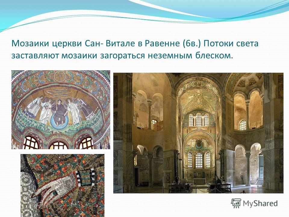 Мозаики церкви Сан- Витале в Равенне (6в.) Потоки света заставляют мозаики загораться неземным блеском.