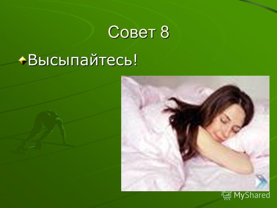 Совет 8 Высыпайтесь!
