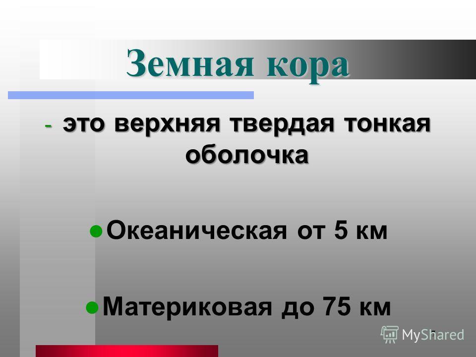 Ишмуратова Лилия Маликовна 6 Мантия Мантия Толщина 2900 км. Температура около 2000 0 Вещество находится в пластичном состоянии. Делится на: 1.Нижнюю мантию. 2.Верхнюю мантию. мантия