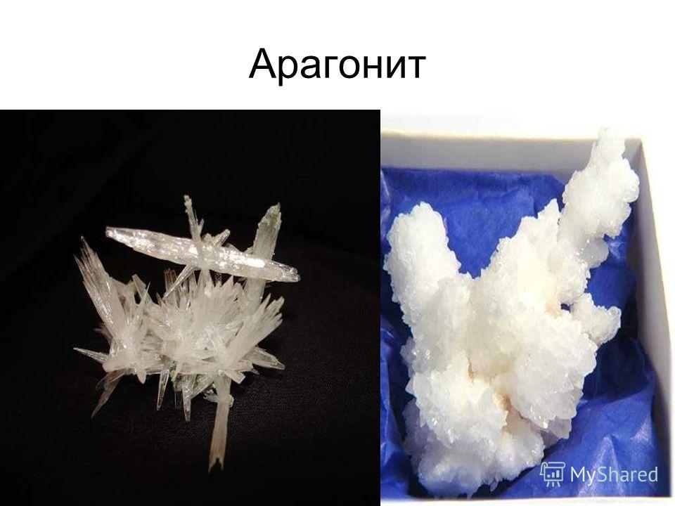 Арагонит