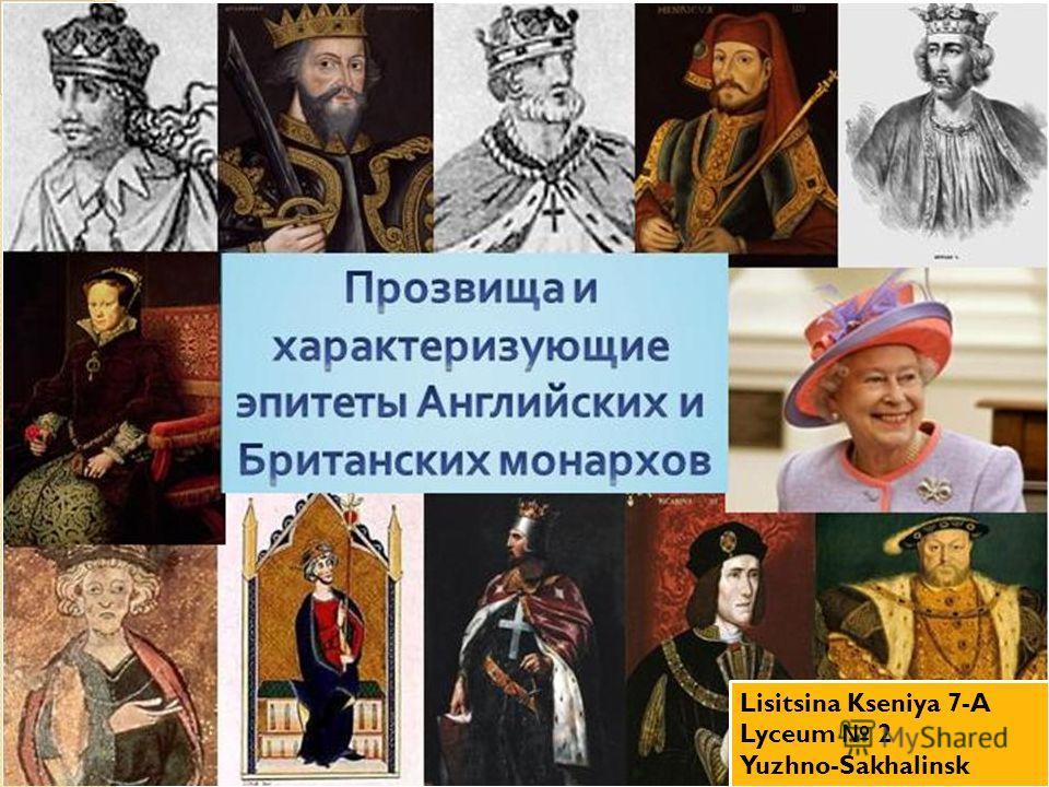 Lisitsina Kseniya 7-A Lyceum 2 Yuzhno-Sakhalinsk Lisitsina Kseniya 7-A Lyceum 2 Yuzhno-Sakhalinsk
