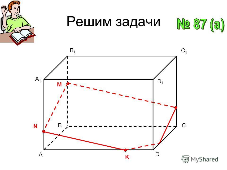 A C1C1 D A1A1 B1B1 D1D1 BC M N K