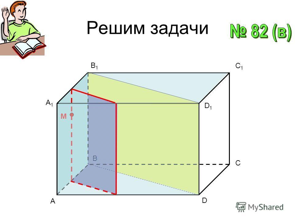 Решим задачи A B C1C1 D A1A1 B1B1 D1D1 C M