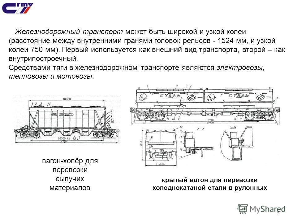 3 Железнодорожный транспорт может быть широкой и узкой колеи (расстояние между внутренними гранями головок рельсов - 1524 мм, и узкой колеи 750 мм). Первый используется как внешний вид транспорта, второй – как внутрипостроечный. Средствами тяги в жел
