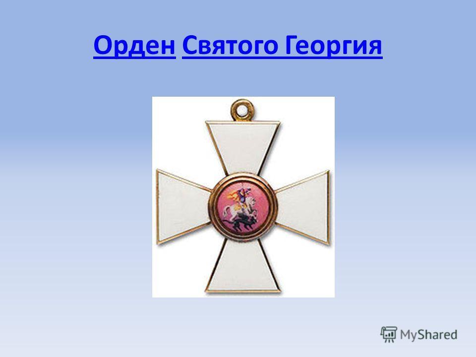 ОрденОрден Святого ГеоргияСвятого Георгия