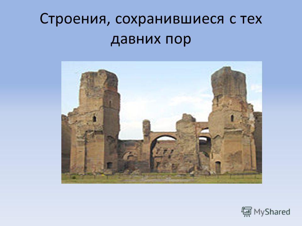 Строения, сохранившиеся с тех давних пор
