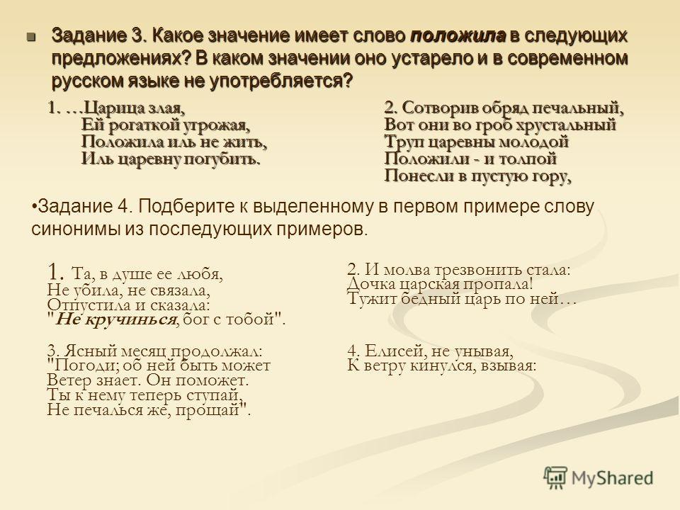Задание 3. Какое значение имеет слово положила в следующих предложениях? В каком значении оно устарело и в современном русском языке не употребляется? Задание 3. Какое значение имеет слово положила в следующих предложениях? В каком значении оно устар