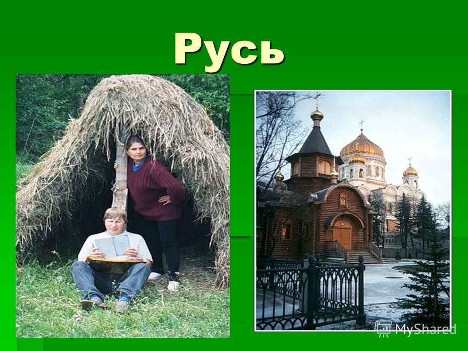 Русь Русь