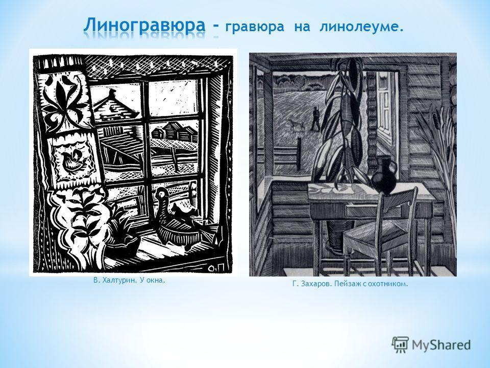 Г. Захаров. Пейзаж с охотником. В. Халтурин. У окна.