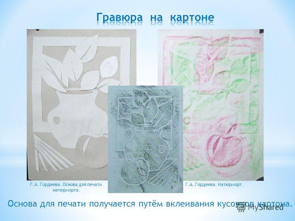 Основа для печати получается путём вклеивания кусочков картона. Г.А. Гордеева. Натюрморт.Г.А. Гордеева. Основа для печати натюрморта.