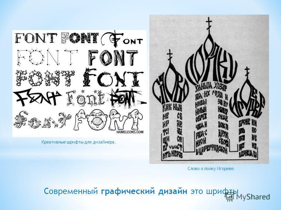 Современный графический дизайн это шрифты Креативные шрифты для дизайнера. Слово о полку Игореве.