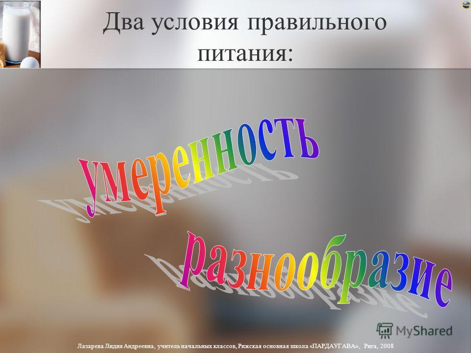 Лазарева Лидия Андреевна, учитель начальных классов, Рижская основная школа «ПАРДАУГАВА», Рига, 2008 Два условия правильного питания: