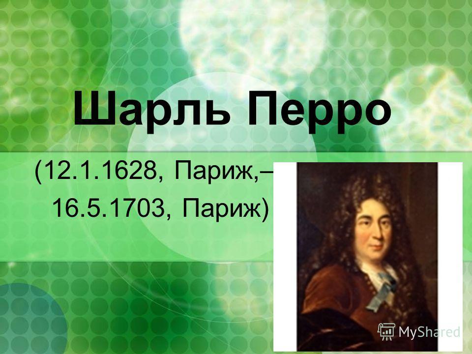 Шарль Перро (12.1.1628, Париж, 16.5.1703, Париж)