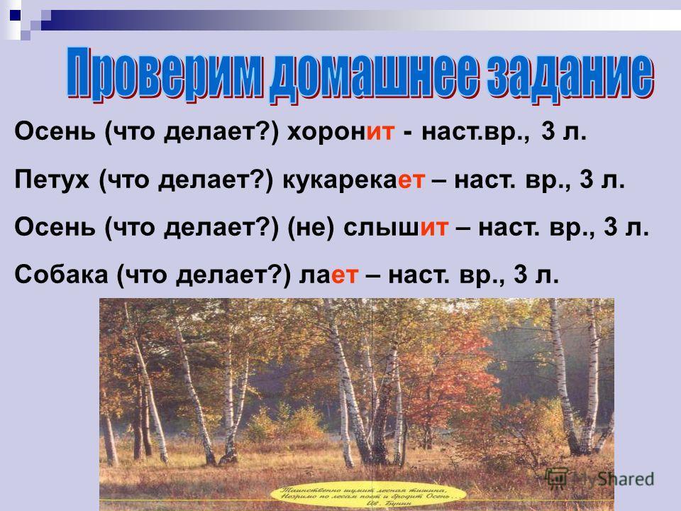 Лицо 1 – е 2 – е 3 - е Ед. число -у, - ю -ешь. -ишь - ет, - ит Мн. число -ем, -им -ете, - ите -ут,-ют, -ат. -ят