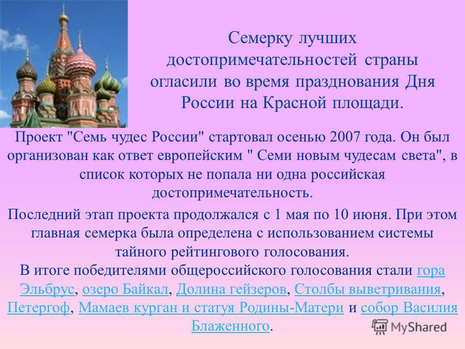 Семерку лучших достопримечательностей страны огласили во время празднования Дня России на Красной площади. Проект