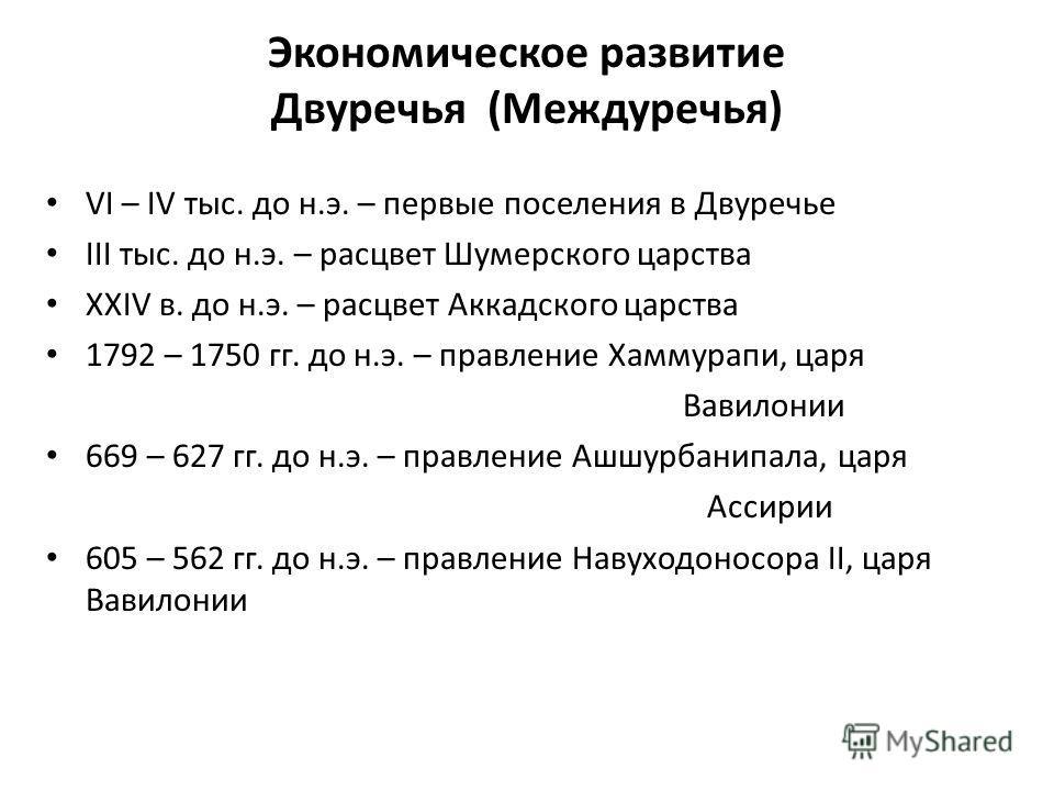 Экономическое развитие Двуречья (Междуречья) VI – IV тыс. до н.э. – первые поселения в Двуречье III тыс. до н.э. – расцвет Шумерского царства XXIV в. до н.э. – расцвет Аккадского царства 1792 – 1750 гг. до н.э. – правление Хаммурапи, царя Вавилонии 6