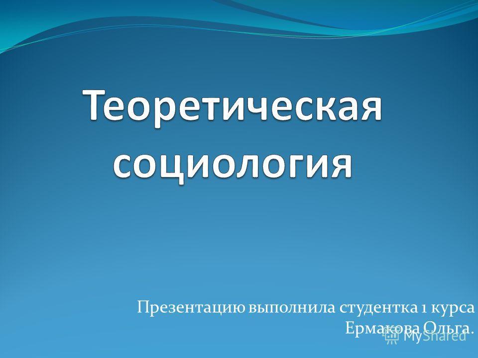 Презентацию выполнила студентка 1 курса Ермакова Ольга.