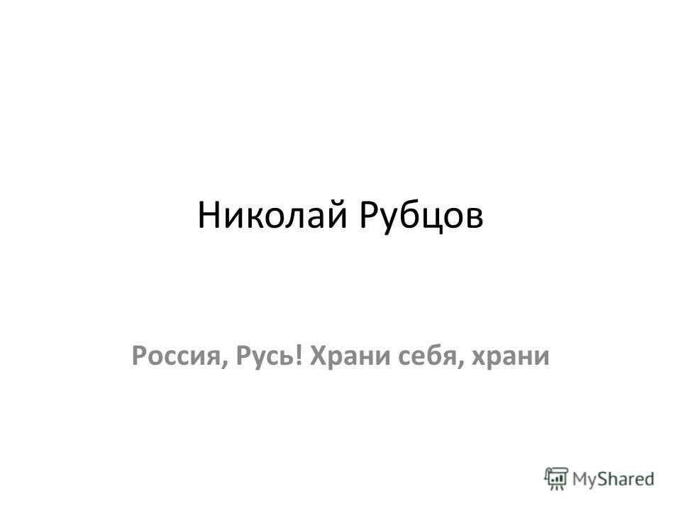 Николай Рубцов Россия, Русь! Храни себя, храни