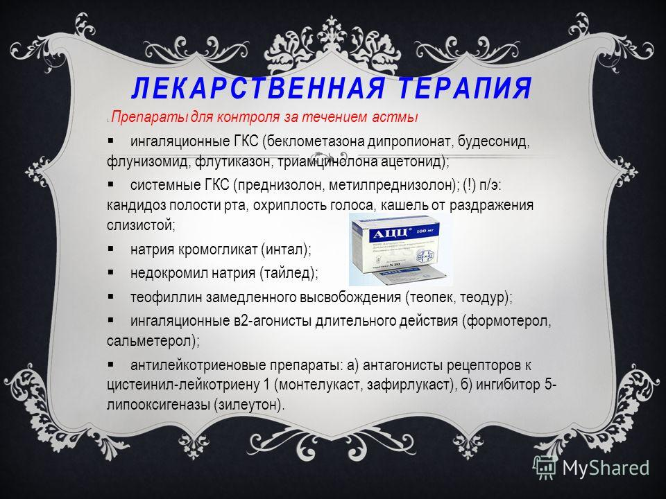 ЛЕКАРСТВЕННАЯ ТЕРАПИЯ I. Препараты для контроля за течением астмы  ингаляционные ГКС (беклометазона дипропионат, будесонид, флунизомид, флутиказон, триамцинолона ацетонид);  системные ГКС (преднизолон, метилпреднизолон); (!) п/э: кандидоз полости р
