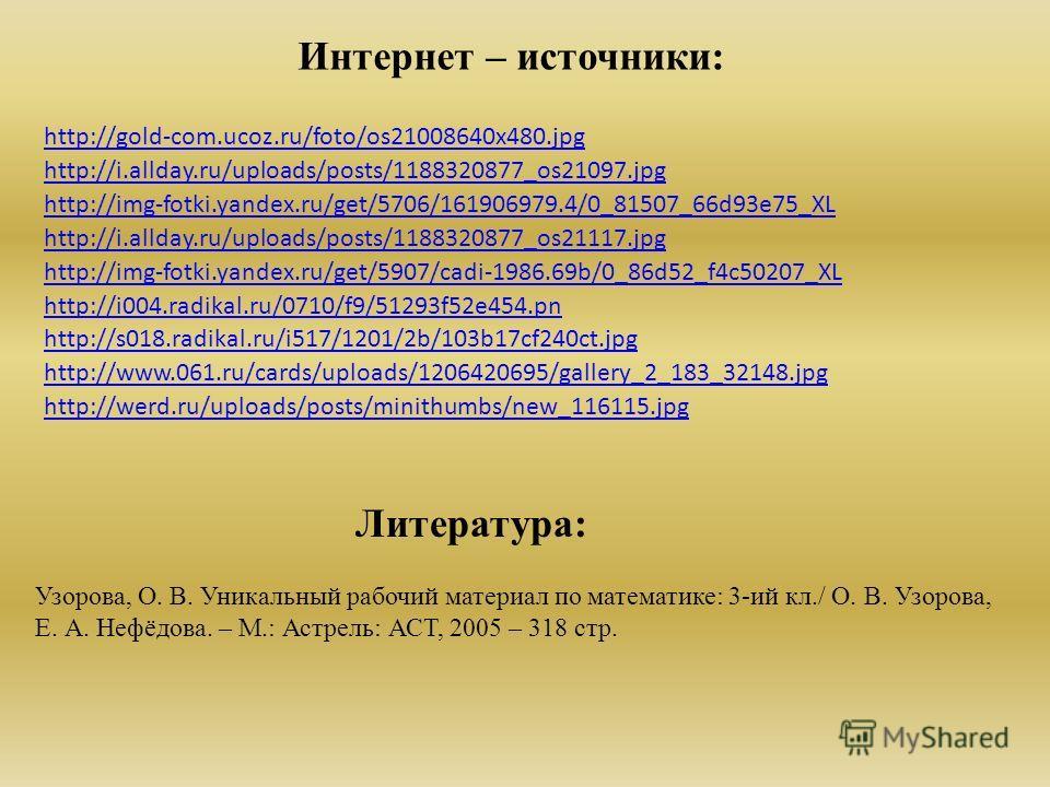 Интернет – источники: http://gold-com.ucoz.ru/foto/os21008640x480.jpg http://i.allday.ru/uploads/posts/1188320877_os21097.jpg http://img-fotki.yandex.ru/get/5706/161906979.4/0_81507_66d93e75_XL http://i.allday.ru/uploads/posts/1188320877_os21117.jpg