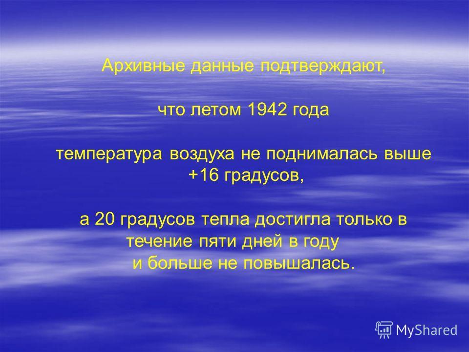 Мы видим, что необыкновенно сильные морозы, установившиеся в конце декабря 1941 года – начале января 1942 года, в соответствии с проверяемой приметой, должны свидетельствовать о том, что и лето 1942 года будет также, необычайно холодным.