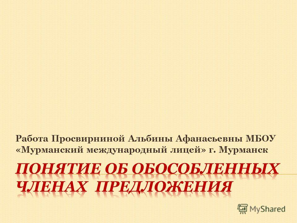 Работа Просвирниной Альбины Афанасьевны МБОУ «Мурманский международный лицей» г. Мурманск