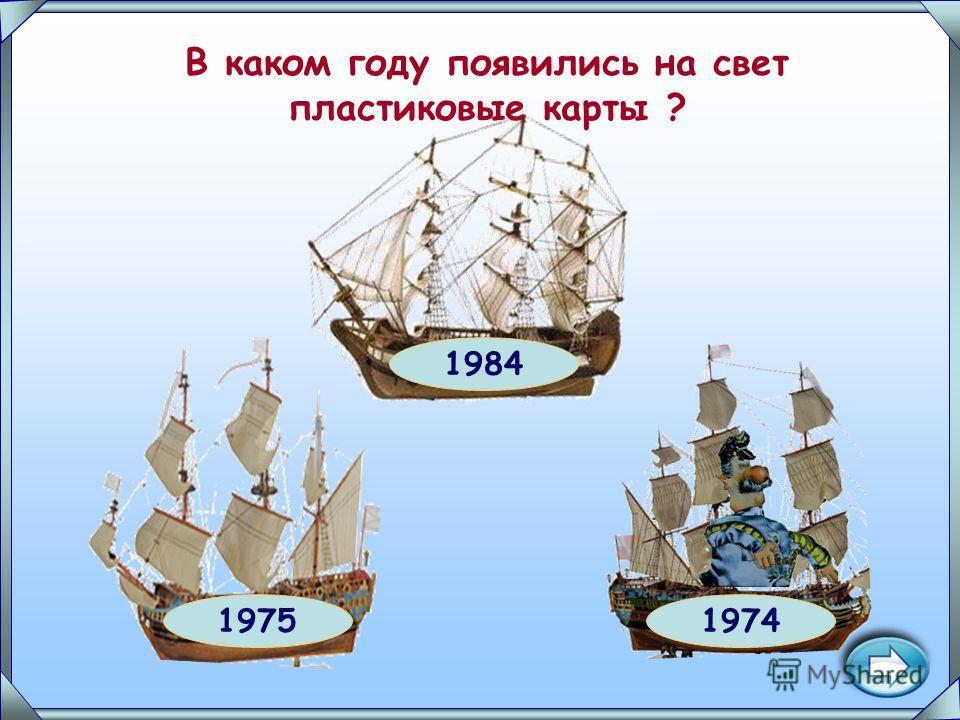 1974 1984 1975 В каком году появились на свет пластиковые карты ?