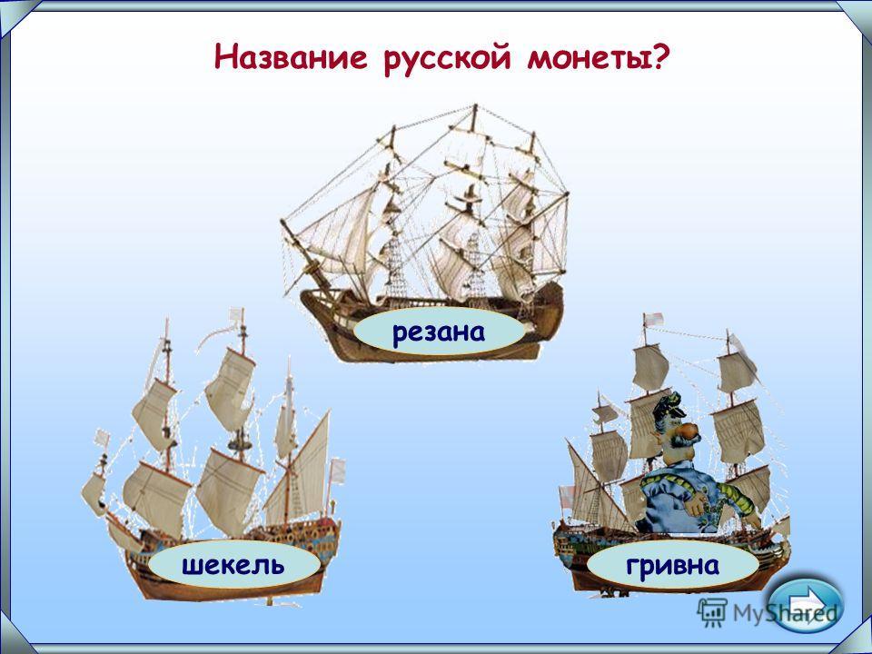 гривна резана шекель Название русской монеты?