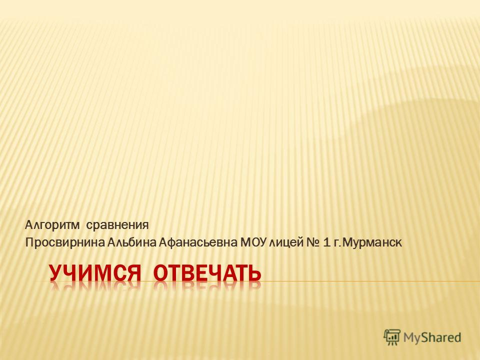 Алгоритм сравнения Просвирнина Альбина Афанасьевна МОУ лицей 1 г.Мурманск