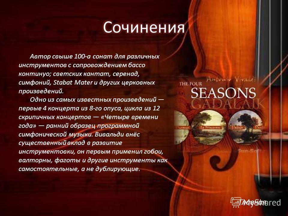 Автор свыше 100-а сонат для различных инструментов с сопровождением бассо континуо; светских кантат, серенад, симфоний, Stabat Mater и других церковных произведений. Одно из самых известных произведений первые 4 концерта из 8-го опуса, цикла из 12 ск