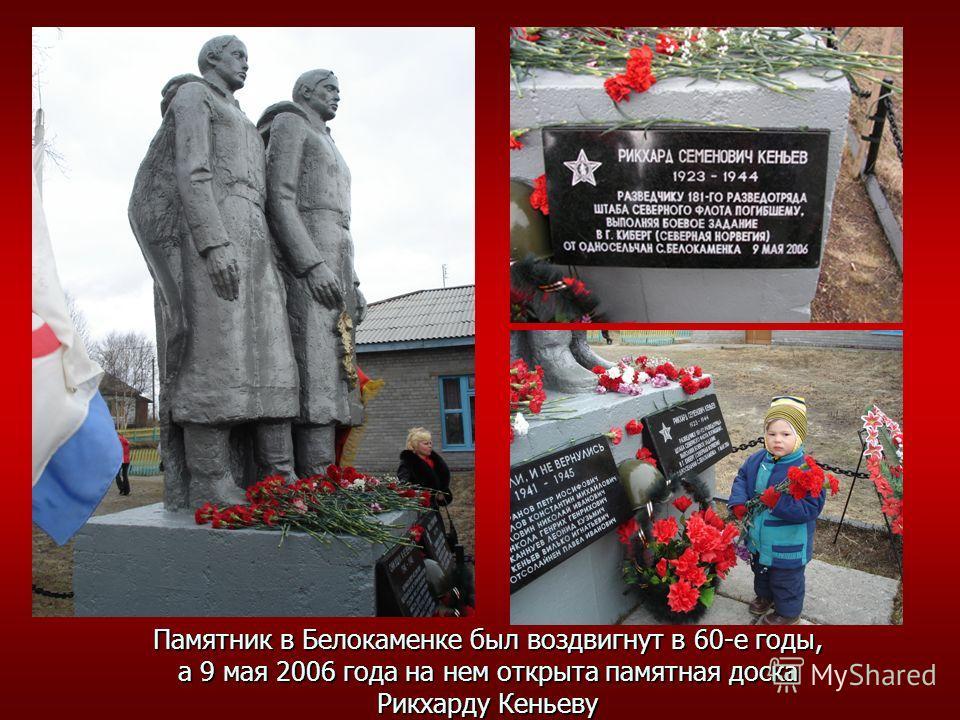 Памятник в Белокаменке был воздвигнут в 60-е годы, а 9 мая 2006 года на нем открыта памятная доска Рикхарду Кеньеву