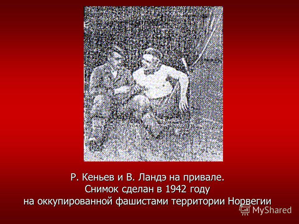 Р. Кеньев и В. Ландэ на привале. Снимок сделан в 1942 году на оккупированной фашистами территории Норвегии