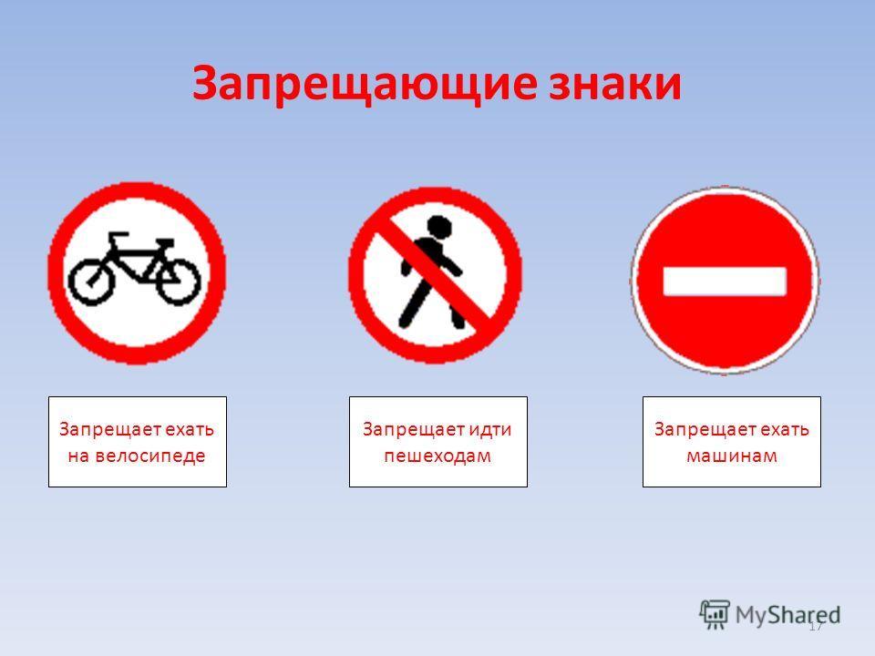 Запрещающие знаки 16