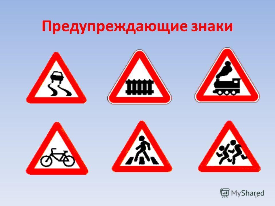 Запрещающие знаки 17 Запрещает ехать на велосипеде Запрещает идти пешеходам Запрещает ехать машинам