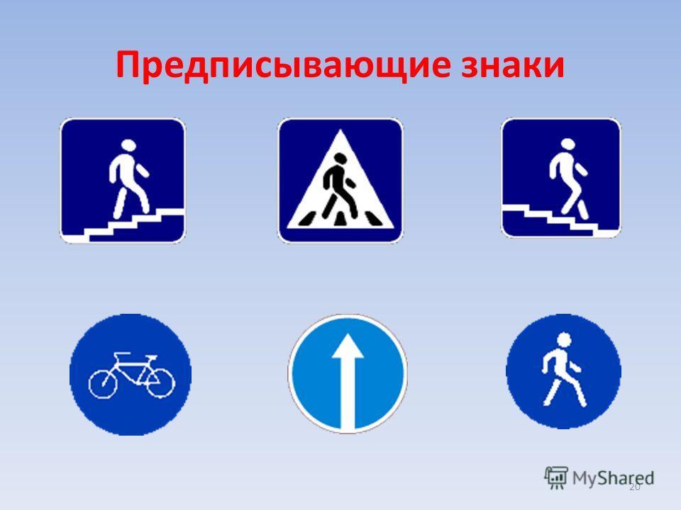 19 Предупреждающие знаки Предупреждает – рядом дети Предупреждает – рядом железная дорога Предупреждает – рядом пешеходный переход