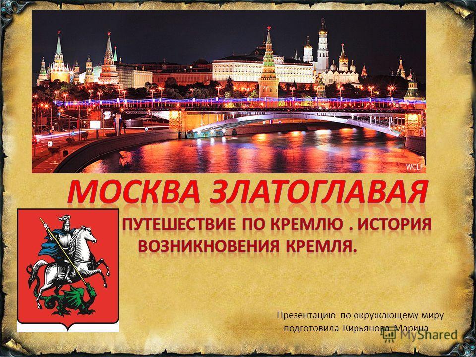 Презентацию по окружающему миру подготовила Кирьянова Марина