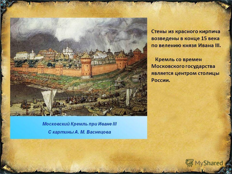 Стены из красного кирпича возведены в конце 15 века по велению князя Ивана III. Кремль со времен Московского государства является центром столицы России.