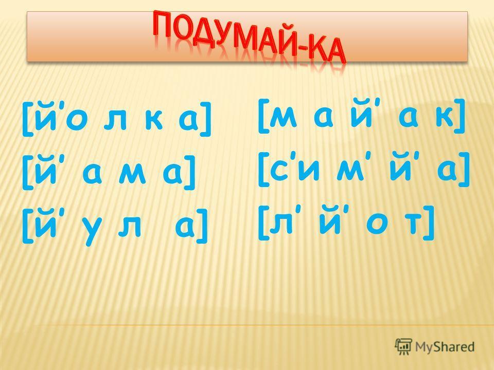 [йо л к а] [й а м а] [й у л а] [м а й а к] [си м й а] [л й о т]