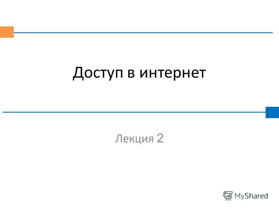 Доступ в интернет Лекция 2