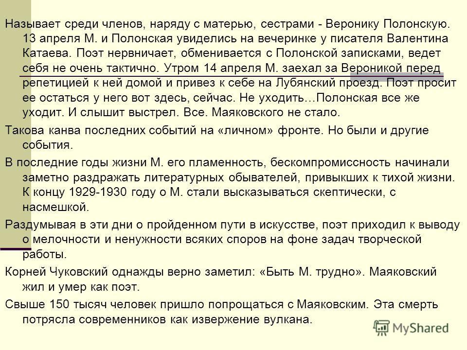 Называет среди членов, наряду с матерью, сестрами - Веронику Полонскую. 13 апреля М. и Полонская увиделись на вечеринке у писателя Валентина Катаева. Поэт нервничает, обменивается с Полонской записками, ведет себя не очень тактично. Утром 14 апреля М