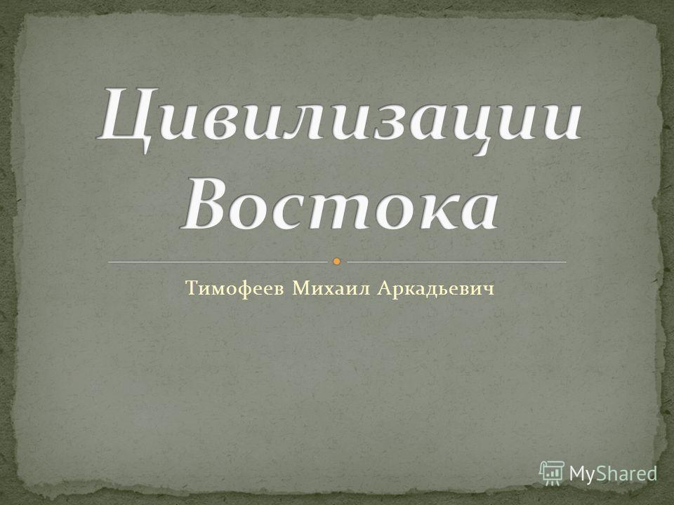 Тимофеев Михаил Аркадьевич