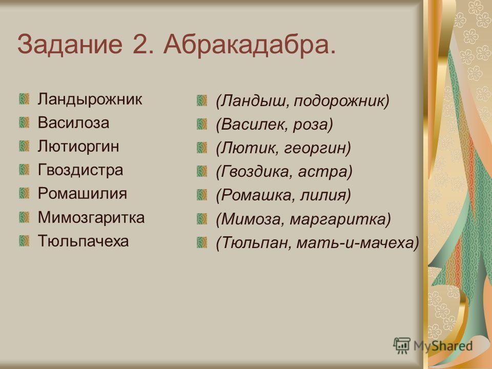 Задание 2. Абракадабра. Ландырожник Василоза Лютиоргин Гвоздистра Ромашилия Мимозгаритка Тюльпачеха (Ландыш, подорожник) (Василек, роза) (Лютик, георгин) (Гвоздика, астра) (Ромашка, лилия) (Мимоза, маргаритка) (Тюльпан, мать-и-мачеха)