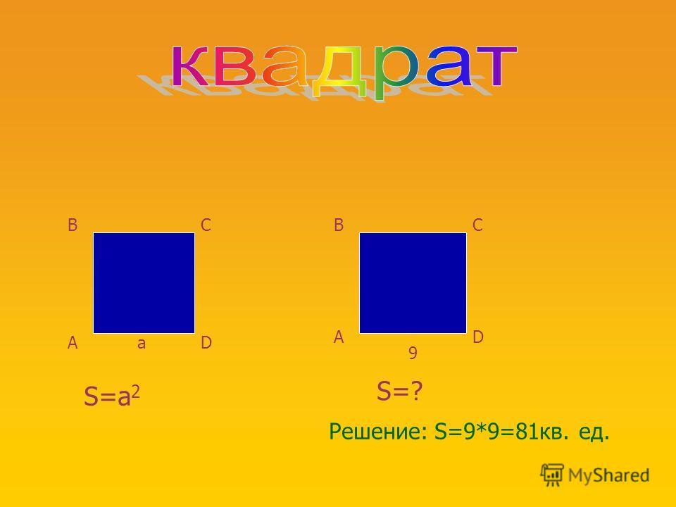 A BC D A BC D S=а 2 a S=? 9 Решение: S=9*9=81кв. ед.